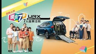 2020 靚星演員作品:Luxgen URX 7人座樂活款 全新上市【三代同堂 媽媽小慧/女兒 珮琪】
