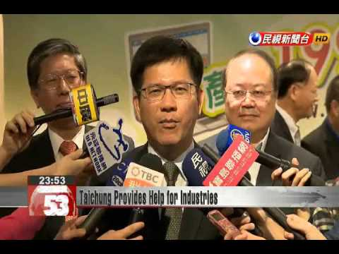 Taichung Mayor Lin Chia-lung opens special website to service the needs of local industries