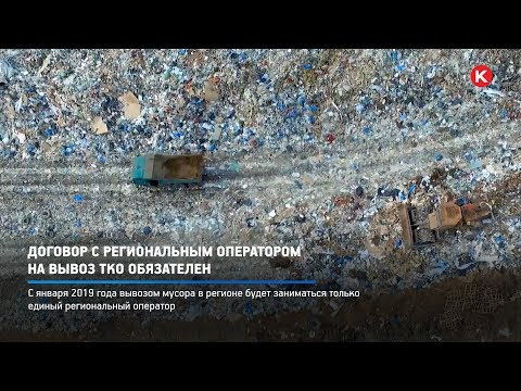 КРТВ. Договор с региональным оператором на вывоз ТКО обязателен