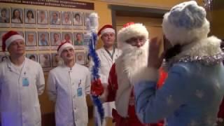 Слонимские врачи стали Дедами Морозами и спели новогоднюю песню