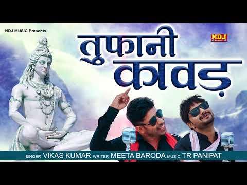 Toofani Kawad : Vikas Kumar | Meeta Baroda | Latest Haryanvi Song 2019 | Bhole Baba Song | NDJ