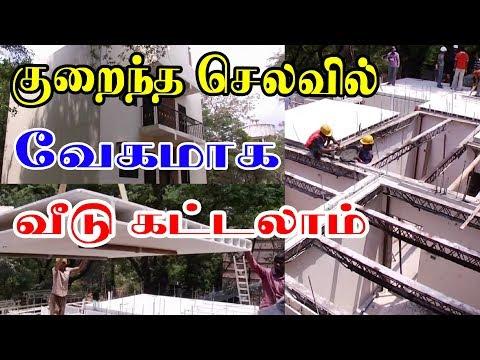 குறைந்த செலவில் வேகமாக வீடு கட்டலாம்  | IIT Madras Engineers Showcase Low Cost Housing Model
