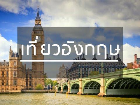 เที่ยวอังกฤษ ทัวร์อังกฤษ 10 สถานที่ท่องเที่ยวประเทศอังกฤษด้วยตัวเอง