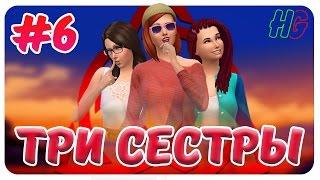 The Sims 4 | Семейка Крудс/3 Сестры - ПОХУДЕЛИ А ТЕПЕРЬ КУШАТЬ БУЛОЧКИ!