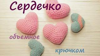 ❤❤❤ Сердечко крючком (Объемное)