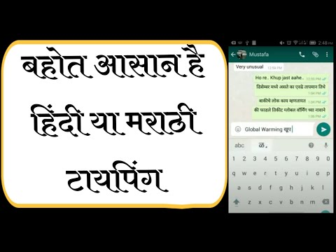 Real Easy Marathi-Hindi or Any Indic Script on Android