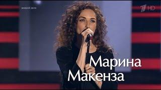 Марина Макенза (MAKENZA) Play Dead (Bjork cover) Голос‐5  - Voice Russia