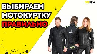 Как правильно выбрать мотокуртку? | Обзор от центра мотоэкипировки FLIPUP.ru