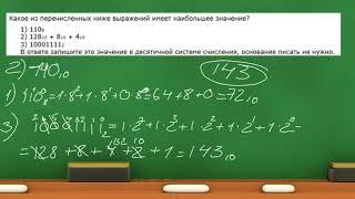 Итоговая контрольная по информатике 10 класс