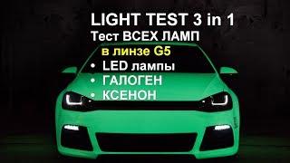 Video LED ГАЛОГЕН КСЕНОН всё в одном тесте 3 in 1 download MP3, 3GP, MP4, WEBM, AVI, FLV Oktober 2018