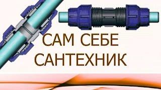 видео Сварка пнд труб: особенности соединения встык и электромуфтой
