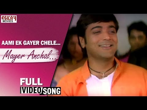 Aami Ek Gayer Chele | Mayer Anchal | Prasenjit | Full Song | Eskay Movies