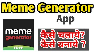 How to use Meme Generator App screenshot 4