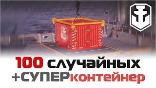 100 случайных контейнеров в World of Warships СУПЕРконтейнер