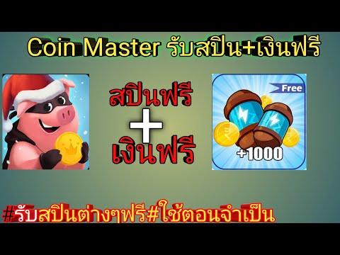 CoinMaster รับสปิน+เงินฟรี วิธีรับสปินฟรีๆได้จริงแน่นอน
