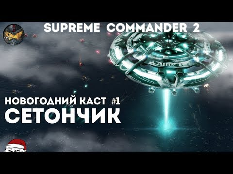 Supreme Commander 2 - Младший Сетон