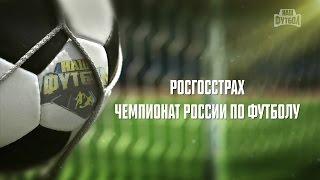 Обзор 17 го тура РФПЛ РОСГОССТРАХ Чемпионата России по футболу