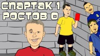 Спартак vs Ростов (обзор матча от Мультбол)