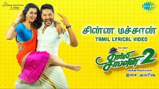 சின்ன மச்சான் - Tamil Lyrical Video | Charlie Chaplin 2 | Prabhudeva | Nikki Galrani | Amrish