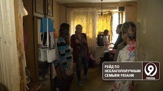 Социальные работники провели рейд по неблагополучным семьям