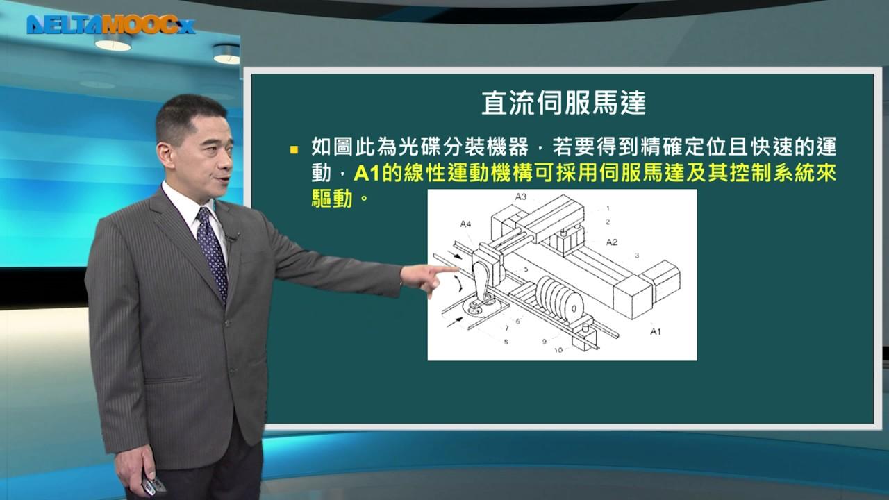 科大 蔡裕祥 機構設計與應用 Unit 9 電動機的選用與裝配 part5 伺服馬達與傳動機構的設計 1080 0410 - YouTube