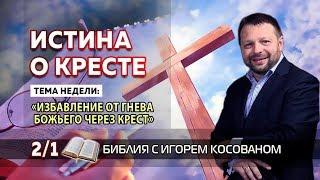 Передача проповедь [Истина о кресте] Неделя 2 День 1