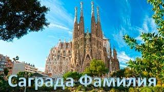 Саграда Фамилия Антонио Гауди(Одна из достопримечательностей Барселоны, обязательных для просмотра - Sagrada Familia. Храм Святого Семейства..., 2016-07-19T11:52:59.000Z)