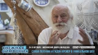 Слава Полунин. Снежная Симфония