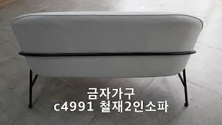 c4991 철재2인소파