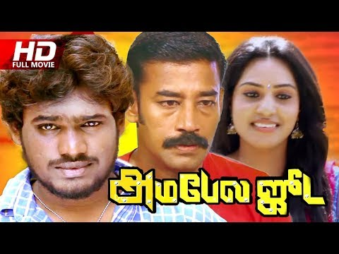 Tamil Full Movie | Ambel Jhoot | Full HD Movie | New Tamil Movie 2014