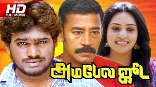Tamil Full Movie | Ambel Jhoot | Full HD Movie | New Tamil Movie 2014