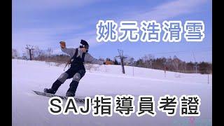 姚元浩滑雪 SAJ指導員考證 芬達旅遊/安比高原滑雪場/小巴老師攝影