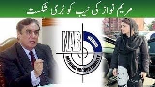 Maryam Nawaz Victory Over NAB in Judge Video Scandal   Neo News