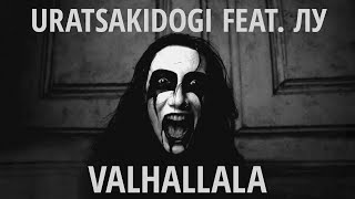 Uratsakidogi feat. Лу (Louna) - Valhallala