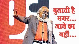 Dr. Rahat Indori - Bulaati hai magar jaane ka nai...| बुलाती है मगर...जाने का नहीं... | Viral Kavita