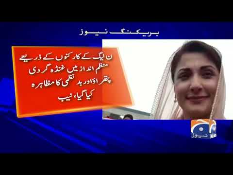 NAB blames Maryam,