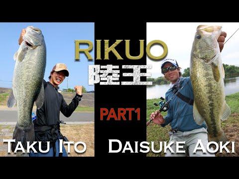 【RIKUO1-1】Japan's Top Bank Fishing Battle (Taku Ito vs Daisuke Aoki), 陸王, ルアマガ