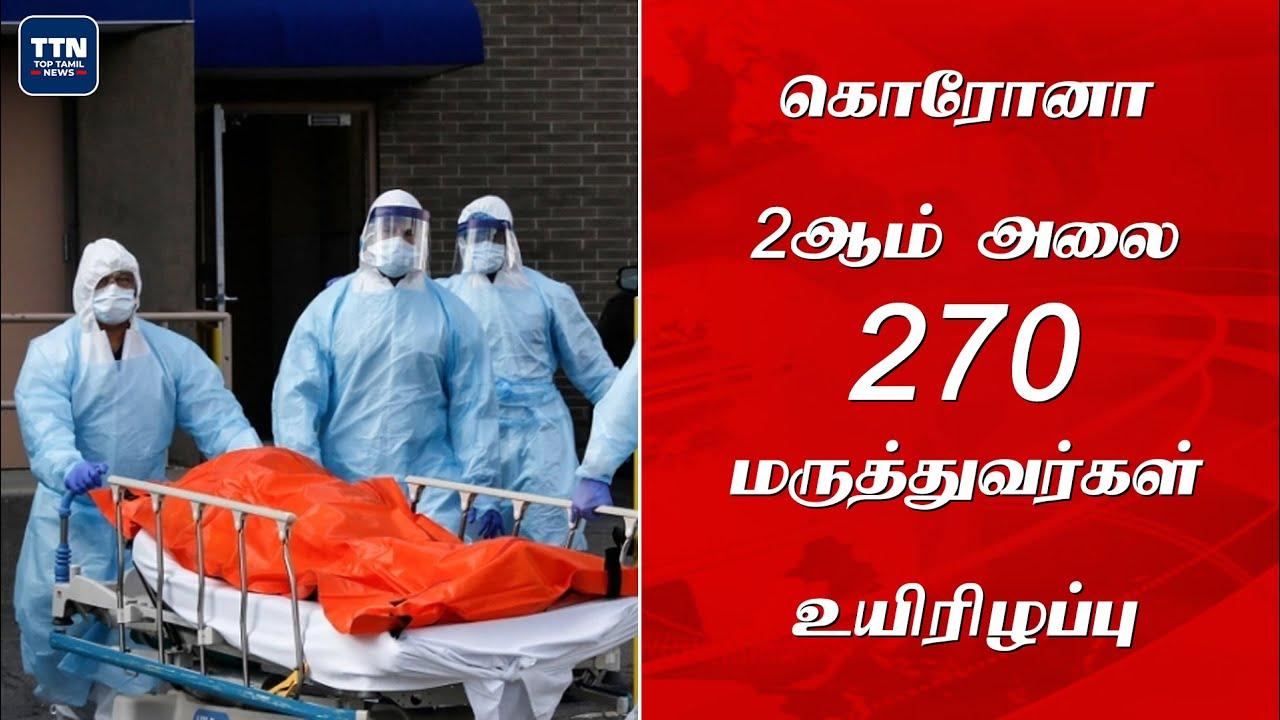 Top10News | 270 மருத்துவர்கள் உயிரிழப்பு | Corona | Cyclone | Modi | Stalin MK | Covid19 Help | TTN
