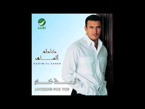 Kadim Al Saher … Abhathu Anki | كاظم الساهر … ابحث عنك