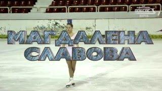 Priz Victoria Mart 2016: Магдалена Славова, Клс Одеосос