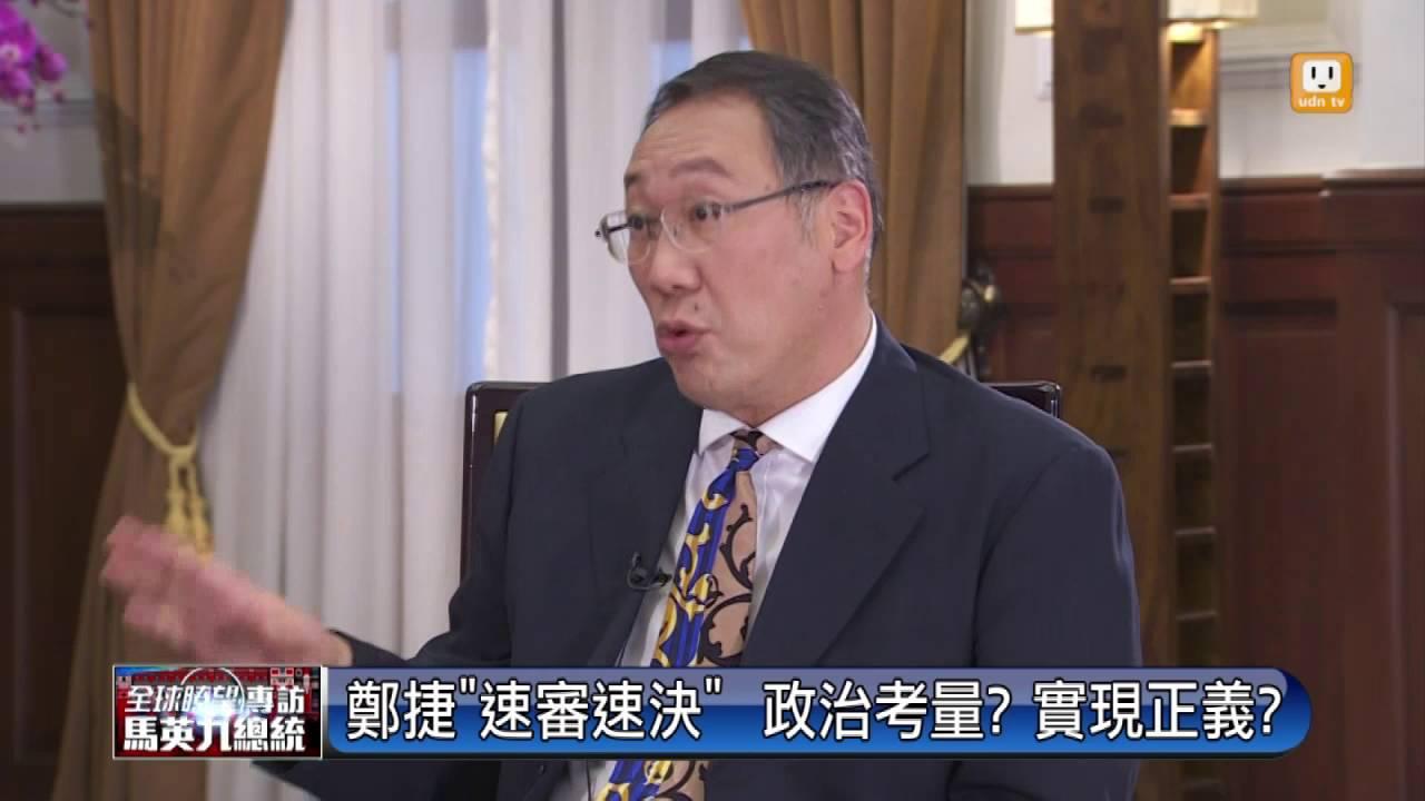 【2016.05.11】全球瞭望(1)細數八年執政當家 udn tv專訪馬英九總統(2016/05/11) -udn tv - YouTube