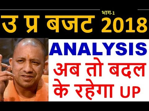 UP BUDGET PART 1 / UPPSC RO POLICE LEKHPAL LOWER UPPER PCS UPPCS MAINS PRELIMS 2018 UP CONSTABLE