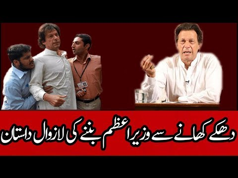 The Success Story of Imran Khan From the Worst Defeat to Prime Minister
