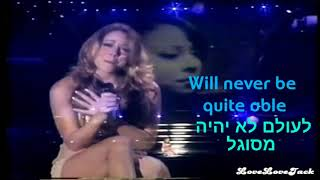 Mariah Carey - Close My Eyes מתורגם