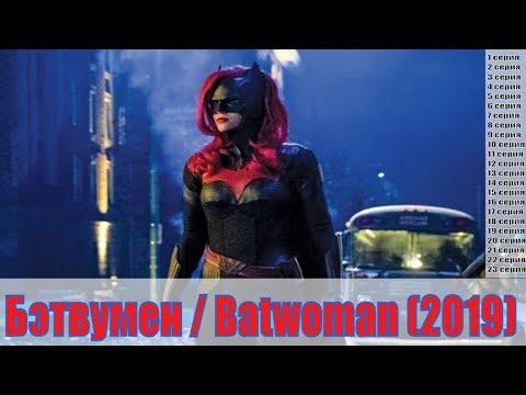 Бэтвумен / Batwoman (2019) 1,2,3,4,5,6,7,8,9,10,11,12,13,14,15,16,17,18,19,20,21,22,23 серия / обзор