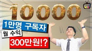 구독자 1만명 월 광고수입 300만원! 모두 공개합니다!