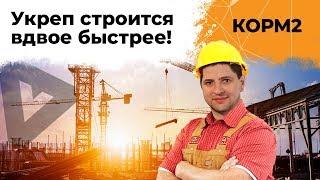 КОРМ2. Укрепрайон строится вдвое быстрее. 21 серия. 8 сезон