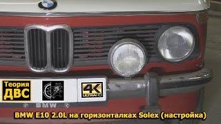 Теорія ДВЗ: BMW E10 2.0 L на горизонталках Solex (настройка)