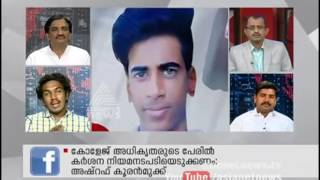 Powerful Words by Jaick C Thomas on Jishnu Pranoy's Institutional Murder | #JusticeForJishnu