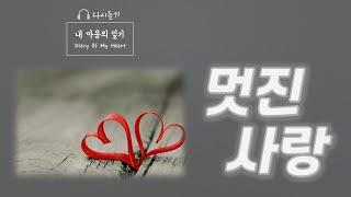 정지영의 스위트뮤직박스 | 내 마음의 일기 | #20. 멋진 사랑